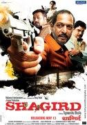 Ученик  (Shagird)
